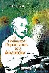 Ο πλατωνικός παράδεισος του Αϊνστάιν