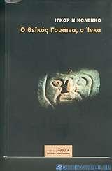 Ο θεϊκός Γουάινα, ο Ίνκα