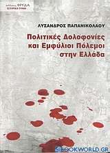 Πολιτικές δολοφονίες και εμφύλιοι πόλεμοι στην Ελλάδα