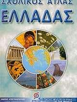 Σχολικός άτλας Ελλάδας