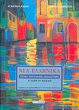 Νέα Ελληνικά, Τ.Ε.Ε. Β΄ τάξη 1ου κύκλου