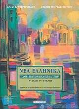 Νέα Ελληνικά Τ.Ε.Ε. Α΄ τάξη 1ου κύκλου