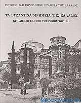 Τα βυζαντινά μνημεία της Ελλάδος στη Διεθνή Έκθεση της Ρώμης του 1911