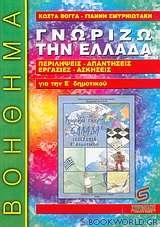 Γνωρίζω την Ελλάδα γεωγραφία Ε΄ δημοτικού
