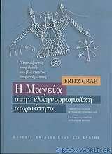 Η μαγεία στην ελληνορρωμαϊκή αρχαιότητα