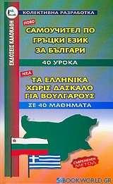 Τα ελληνικά χωρίς δάσκαλο για Βουλγάρους