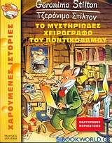 Το μυστηριώδες χειρόγραφο του Ποντικόδαμου