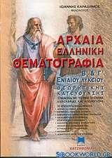 Αρχαία ελληνική θεματογραφία για τη Β΄ και Γ΄ τάξη του ενιαίου λυκείου