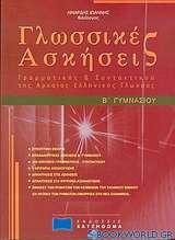 Γλωσσικές ασκήσεις γραμματικής και συντακτικού της αρχαίας ελληνικής γλώσσας Β΄ γυμνασίου