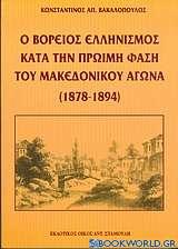 Ο βόρειος ελληνισμός κατά την πρώιμη φάση του μακεδονικού αγώνα 1878-1894
