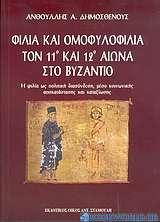 Φιλία και ομοφυλοφιλία τον 11ο και 12ο αιώνα στο Βυζάντιο