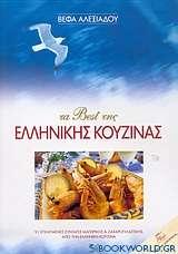 Τα best της ελληνικής κουζίνας