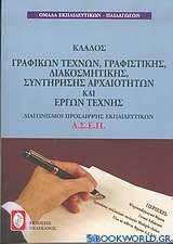 Διαγωνισμοί πρόσληψης εκπαιδευτικών Α.Σ.Ε.Π., κλάδος γραφικών τεχνών, γραφιστικής, διακοσμητικής, συντήρησης αρχαιοτήτων και έργων τέχνης