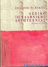 Λεξικό της ελληνικής λογοτεχνίας