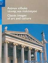 Αιώνων είδωλα τέχνης και πολιτισμού
