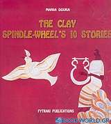 The Clay Spindle-Wheel's 10 Stories