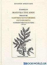 Αναφορές στη μαστίχα της Χίου μέσα από τις ελληνικές και ευρωπαϊκές φαρμακοποιΐες του πρώτου μισού του 19ου αιώνα