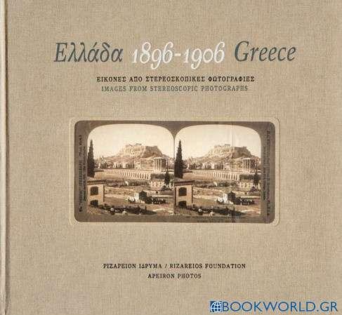 Ελλάδα 1896-1906