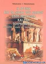Η Αττική και τα νησιά του Αιγαίου στον Μεσαίωνα και την Τουρκοκρατία
