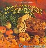 Γλυκά κουταλιού σε ασημένιο δίσκο και λικέρ