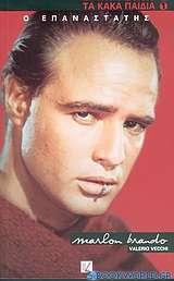 Ο επαναστάτης Marlon Brando