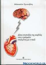Δέκα επιστολές της καρδιάς στον εγκέφαλο σταλμένες με e-mail