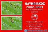 Ολυμπιακός 2002-2003
