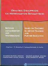 Θεματικές επιμόρφωσης και μετεκπαίδευσης εκπαιδευτικών