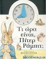Τι ώρα είναι, Πίτερ Ράμπιτ;