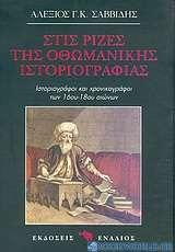 Στις ρίζες της οθωμανικής ιστοριογραφίας