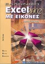 Ελληνικό Excel 2002 με εικόνες