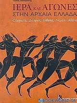 Ιερά και αγώνες στην αρχαία Ελλάδα