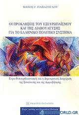 Οι προκλήσεις του εξευρωπαϊσμού και της διαβούλευσης για το ελληνικό πολιτικό σύστημα