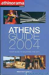 Athens Guide 2004