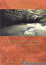 Η ιστορία ενός σπηλαίου στις πηγές του Αγγίτη