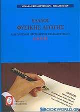Διαγωνισμοί πρόσληψης εκπαιδευτικών Α.Σ.Ε.Π., κλάδος φυσικής αγωγής