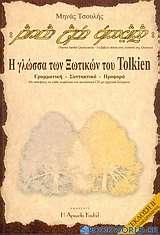 Parma Lambe Quenyanna: Το βιβλίο πάνω στη γλώσσα της Quenya