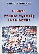 Η Χίος στα χρόνια της κατοχής και του εμφυλίου
