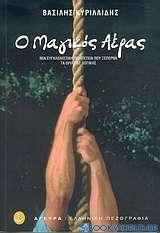 Ο μαγικός αέρας