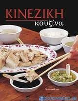 Κινέζικη κουζίνα