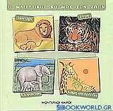 Ο μαγευτικός κόσμος των ζώων: Λιοντάρι, τίγρη, ελέφαντας, καμηλοπάρδαλη