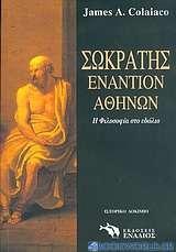 Σωκράτης εναντίον Αθηνών