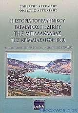 Η ιστορία του ελληνικού τάγματος πεζικού της Μπαλακλάβας της Κριμαίας 1774-1860