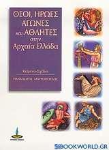 Θεοί, ήρωες, αγώνες και αθλητές στην αρχαία Ελλάδα