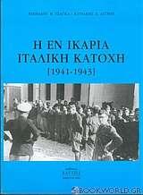 Η εν Ικαρία ιταλική κατοχή 1941-1943