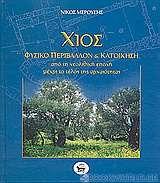 Χίος, φυσικό περιβάλλον και κατοίκηση