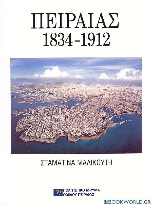 Πειραιάς 1834-1912