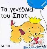 Τα γενέθλια του Σποτ