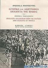 Ιστορικά και λαογραφικά ανάλεκτα της Ιθάκης