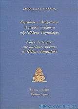 Σημειώσεις ανάγνωσης σε μερικά ποιήματα της Ελένης Ταγκαλάκη